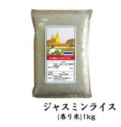 Jasmine Rice (Thailand) 1kg (Non Sticky)